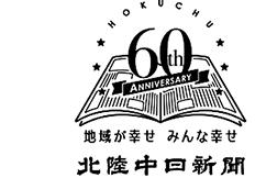 北陸中日新聞発刊60周年