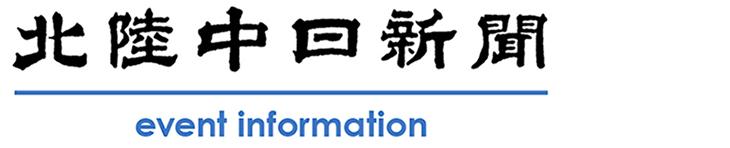 金沢・石川のイベント情報|北陸中日新聞イベントインフォメーション