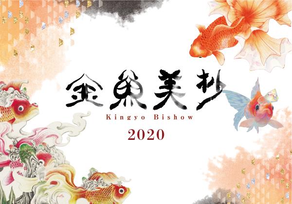 金魚美抄2020