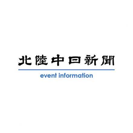 北陸中日新聞ロゴ