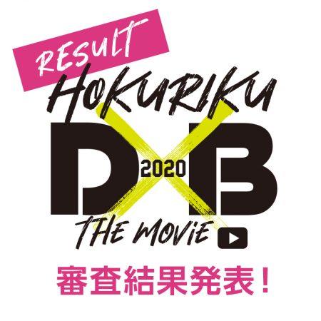 北陸ダンスバトル審査結果発表