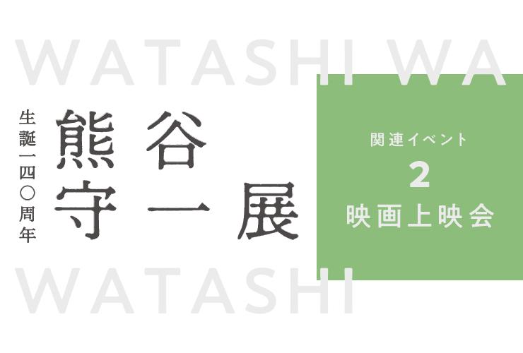 熊谷守一展関連イベント