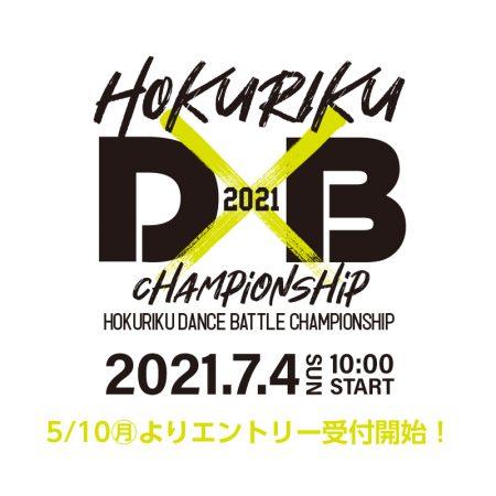 北陸ダンスバトル2021