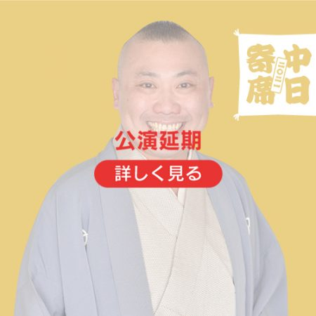 桂宮治公演延期